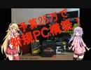 【PC Building】結月ゆかりのパソコン工房 #6