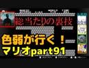 【スーパーマリオブラザーズ】色弱が行く!スーパーマリオpart91【感度5億】