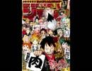 第96位:【週間】ジャンプ批評会【2019-06/07号】 thumbnail