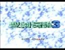 【聖剣伝説3実況プレイ】 マナえもん かた瀬と 敵の盗賊 part01 【涼夏亭れげ部】