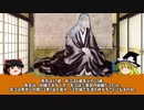 第42位:【ゆっくり】歴史上人物解説013 お江