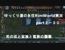 ゆっくり達の永住RimWorld実況part2-30 宙族と蛮族の襲撃