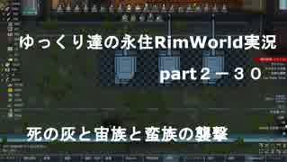 ゆっくり達の永住RimWorld実況part2-30
