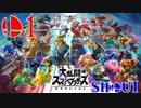【スマブラSP実況】eスポーツ選手を目指して‼ #1【SHOUI】