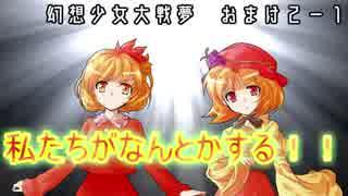 【初見プレイ】幻想少女大戦-夢-【実況プレイ動画】 おまけ2-1