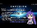 【Empyrion】Part05 荒野の星で資源採り ※Softalk音声