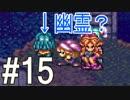 【聖剣伝説3】6つの意思が交差する伝説 #15【聖剣伝説 COLLECTION】