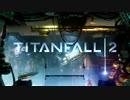 【Titanfall 2】 ぺったんフォール、スタンバイ!最終日後編【VOICEROID実況】