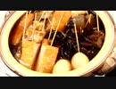 第84位:静岡黒おでん♪ ~自家製の黒はんぺんで!~ thumbnail