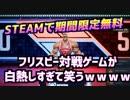 【DiscJam】Steamで期間限定無料のフリスビー対戦ゲームで優勝狙った結果www