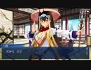 Fate/Grand Orderを実況プレイ 閻魔亭繁盛記編part16
