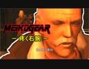 【実況】新米女隊員がはじめてのメタルギア2-MGS2-(5)