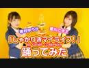 第36位:【愛川こずえ×穂村ゆうか】しゃかりきマイライフ!【踊ってみた】