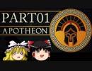 【Apotheon】壁画風アクションゲームを初見プレイ実況【ゆっ...