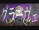【UTAUカバー】グラーヴェ【黒昴宿】