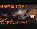 いちたか連合軍のBFV マルチプレイヤー4【実況プレイ】