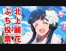 【ぷち投票企画】 #ぷっぷか麗花の成人式 みんなありがとう!【旅人麗花】