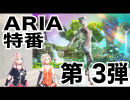 【IA & ONE OFFICIAL】ARIA STATION(19/1