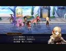 昔を思い出すRPG アナザーエデンを実況プレイ Part157