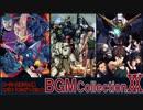■ 新・ゲーム映像と歌で振り返るスパロボ&ACEシリーズ BGM COLLECTION VOL.20 ■