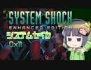 【SystemShock】システムセイカ0x11【VOICEROID実況】
