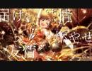 【バンドアレンジ】ミツボシ☆☆★-try, star-【#デレンジ第5弾】