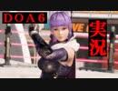 【DOA6】バーチャ勢のデッドオアアライブ6β