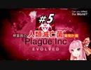 【Plague Inc:Evolved】琴葉茜の人類滅亡菌開発計画#5【VOI...