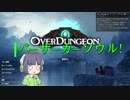 【Overdungeon】ドロー!モンスターカード!【VOICEROID実況】