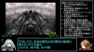 アークザラッド1・2・3連続通しRTA Part19