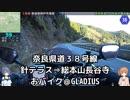 第98位:おバイクで針テラス~長谷寺@奈良県道38号【GLADIUS400ABS】 thumbnail