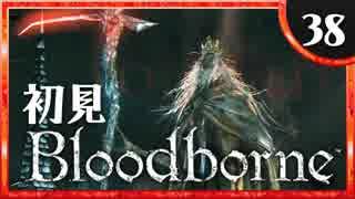卍【実況】今日のブラッドボーン_38