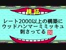 【ポケモンに関する説】レート2000以上の構築にウッドハンマーミミッキュ刺さってる説