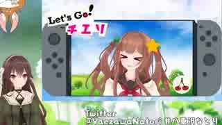 【アイドル部】八重沢なとり:今日Let's Go!チエリを遊ぼう!