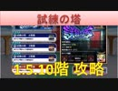 BLEACH ブレソル実況 part1273(試練の塔 1.5.10階攻略)