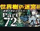 【世界樹の迷宮Ⅱ】~迷宮を歩む少女たち~Part72【初見プレイ】