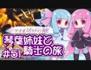 【VOICEROID実況】琴葉姉妹と騎士の旅#51【ソードオブパラディンRE】