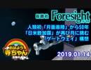 【foresight】人類初「月面着陸」から50年「日米欧加露」が再び月に挑む「ゲートウェイ」構想