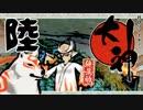 【大神☯実況#6】猛き命と駆ける!其ノ陸 【絶景版/PS4】
