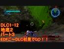 【地球防衛軍5】Rストームご~の初見INF縛りでご~ DLC1-12-3 【実況】