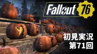 【初見実況】Fallout76 第71回【手汗かい