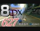 初日から始める!日刊マリオカート8DX実況プレイ627日目