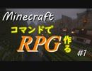 【MinecraftJE】コマンドでRPG作る。 #1