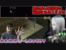 メタルギアアシッド「過去に失踪したが再挑戦」#13