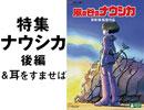#264 岡田斗司夫ゼミ『ナウシカ』特集[後編]OP・EDに込められたメッセージを読み解く、『耳をすませば』でさぐる宮崎駿のすごさ(4.76)