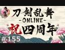 イケメン乱舞!『刀剣乱舞』実況プレイ 155