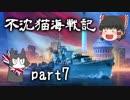 【WoWs】不沈猫海戦記 part07【ゆっくり実況】