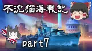 【WoWs】不沈猫海戦記 part07【ゆっくり実