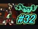 【実況プレイ】勇者しないで、ラブを集めるよ!-Part32-【moon】
