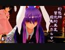 【クトゥルフ神話】 幻想郷 冒涜的異変 ~因果(カルマ)~ #59